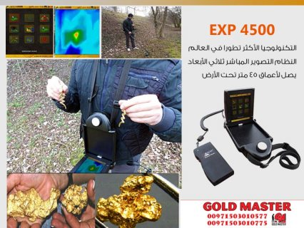 جهاز كاشف الذهب اى اكس بي 4500 الجديد 2017