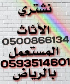 عندك اثاث مستعمل للبيع في الرياض اتصل الان 0500866134 (نقدم أفضل