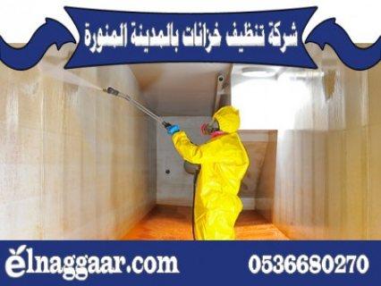 شركة تنظيف خزانات المدينة المنورة 0536680270| شركة النجار