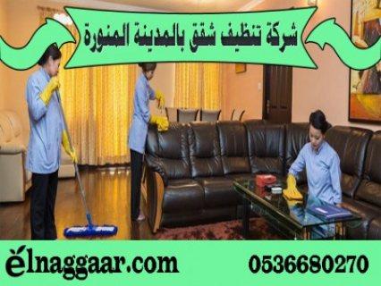 شركة تنظيف شقق بالمدينة المنورة 0536680270 شركة النجار