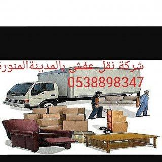 شركة نقل عفش بالمدينة المنورة 0538898347