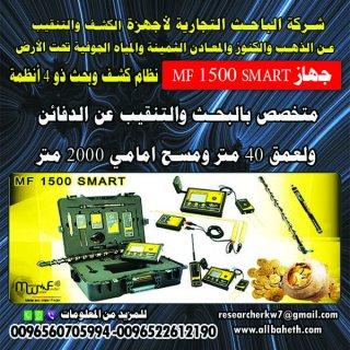 جهاز MF 1500 SMART نظام كشف وبحث ذو 4 أنظمة متخصص بالبحث والتنقيب عن الدفائن