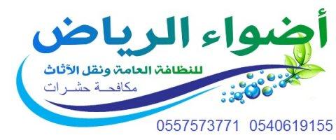 شركة اضواء الرياض لخدمات التنظيف بالرياض 0543579392