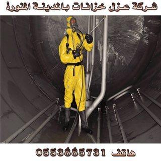 شركة عزل خزانات بالمدينة المنورة 0553885731 انجاز المدينة