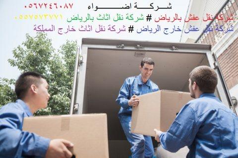 شركة نقل عفش بالرياض 0557573771