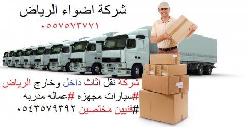 شركة اضواء الرياض 0543579392 لنقل الاثاث داخل وخارج الرياض
