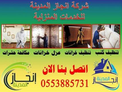 شركة تنظيف خزانات بالمدينة المنورة 0553885731 | انجاز المدينة