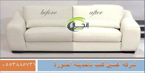 شركة تنظيف كنب بالمدينة المنورة 0553885731 | انجاز المدينة