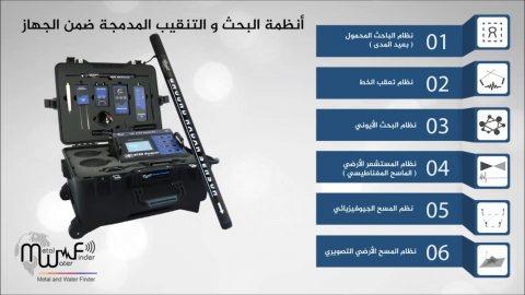 جهاز كشف المعادن الشامل 6 أنظمة محطة كاملة للبحث عن الكنوز