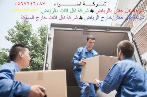 شركة نقل اثاث بالرياض 0557573771 (اضواء