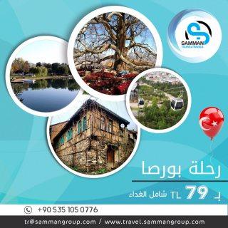 السياحة في تركيا عرض صيف 2017