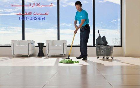 شركة تنظيف بالرياض0507082954__فلل_شقق_مجالس_مساجد
