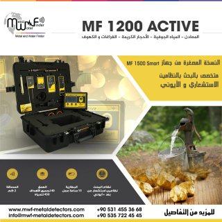 جهاز كشف الذهب والمعادن MF 1200 ACTIVE 2017