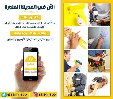الان في المدينة المنورة تطبيق صالح لخدمات الصيانة المنزلية