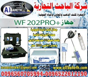 جهاز كشف المياه الجوفية والثروات المائية  WF 202 PRO +