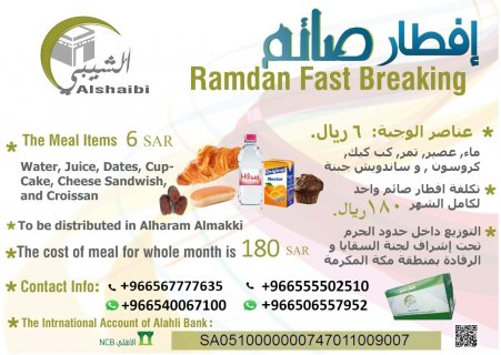 مؤسسة اعاشه لبيع و توزيع وجبات  افطار الصائم