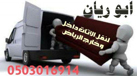 شراء اثاث مستعمل بالرياض 0503016914ونقل عفـــش