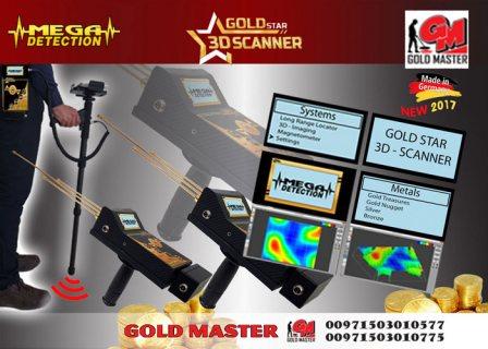جهاز كشف الذهب الخام جولد ستار ثري دي || اجهزة كشف الذهب فى السعوديه