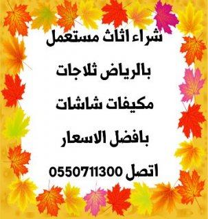 محلات شراء الاثاث المستعمل بالرياض0550711300 ثلاجات مطابخ غرف نوم