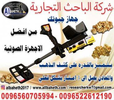 جهاز جيوتك كاشف الذهب والمعادن : 0096560705994