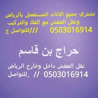 شراء اثاث مستعمل بالرياض0503016914 ارقام شراء اثاث مستعمل 0547771058