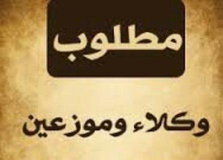 مؤسسة سعودية تطلب وكلاء موزعين