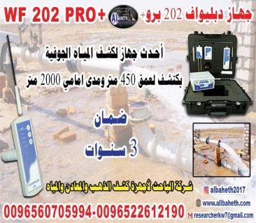 جهاز كشف المياه الجوفية (دبليو اف 202 برو) ضمان 2 سنة : 0096560705994