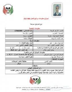 استقدام من المغرب بارخص الاسعار الرياض - 46192
