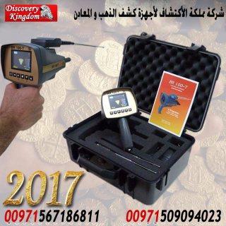 Underground metal detector / BR100- T