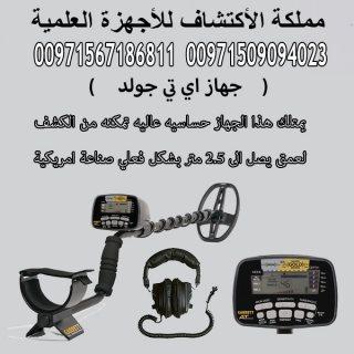 جهاز طبقي لكشف الذهب بالنظام الصوتي 00971509094023