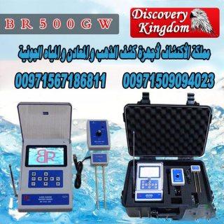 جهاز كشف المياه الجوفية تحت الأرض