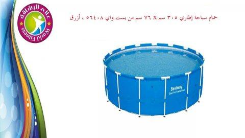 حمام سباحة إطاري 305 سم x 76 سم من بست واي 56408 ، أزرق