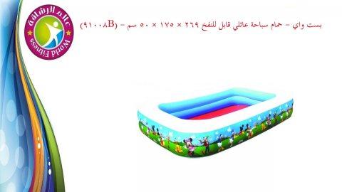 بست واي - حمام سباحة عائلي قابل للنفخ 269 × 175 × 50 سم - (91008B)