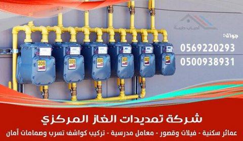 » تركيب تمديدات الغاز على اعلى دقة معنا 0569220293