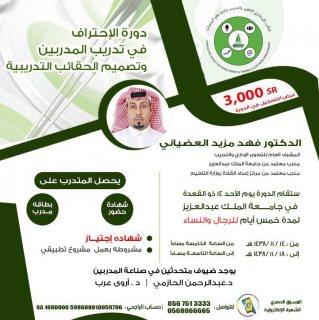 دورة تدريب مدربين معتمدة جامعة الملك عبدالعزيز