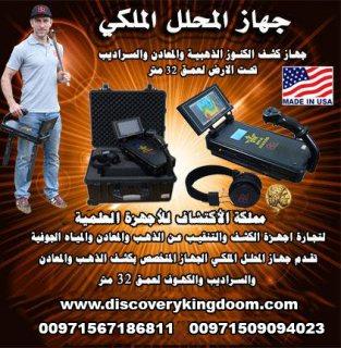 3D metal detector Royal Analyzer