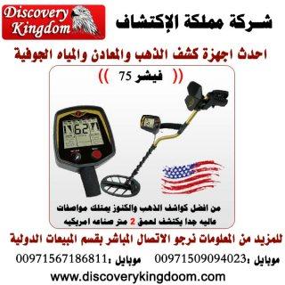 جهاز كشف الذهب حراج السعودية