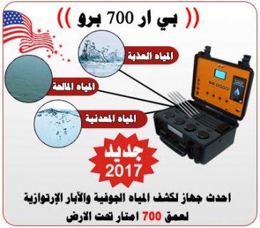 جهاز كشف المياه الجوفية للبيع 00971509094023