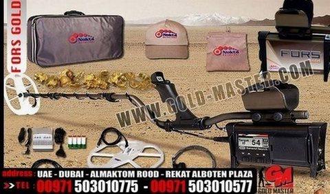 جهاز كشف الذهب  فورس جولد  فى السعوديه للبيع