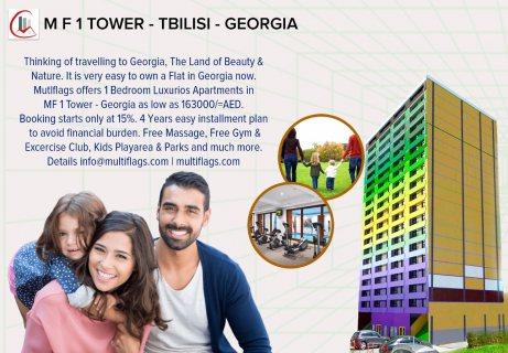 بقسط 2300 درهم على 48 شهر امتلك شقتك الفندقية بجورجيا