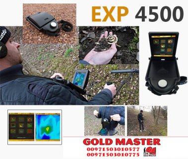 اجهزة كشف الذهب فى السعوديه جهاز اى اكس بي 4500 |EXP 4500