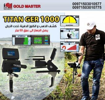 جهاز كشف الكنوز والمعادن تيتان جير 1000