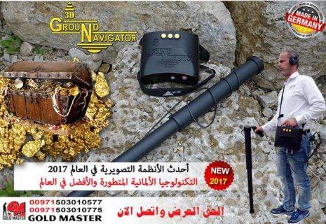 GROUND NAVIGATOR 3D جهاز كشف الذهب والكنوز فى السعودية