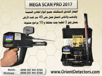 ميغا سكان برو 2017 | Mega Scan Pro 2017  - اجهزة كشف الذهب في السعودية