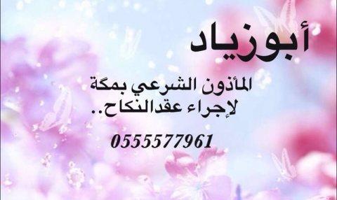 مأذون في شارع الحج 0555577961 أبو زياد