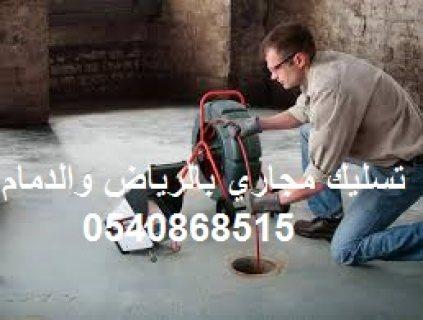 تنظيف فلل صيانة مسابح 0540868515 مكافحة حشرات غسيل خزانات تسليك مجاري