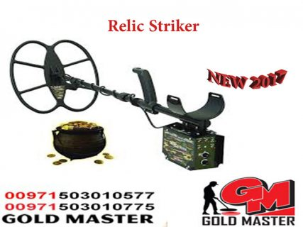 Relic Striker | ريلك ستريكر | اجهزة كشف الذهب فى السعوديه