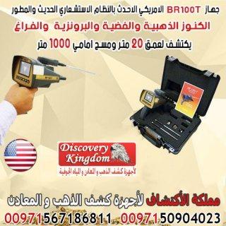 للبيع جهاز كشف الدفائن والذهب BR100- T