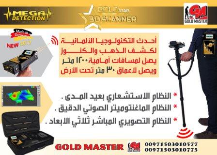 كاشف الذهب فى السعوديه   جهاز جولد ستار ثري دي سكانر