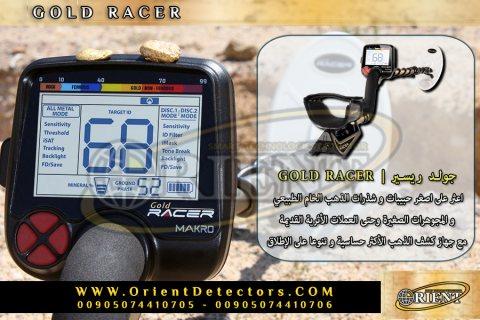 جولد ريسير   Gold RACER اكثر اجهزة كشف الذهب حساسية بافضل سعر مميز